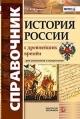 История России с древнейших времен. Справочник